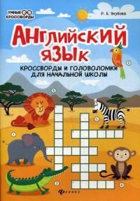 Английский язык: Кроссворды и головоломки