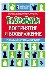 Развиваем восприятие и воображение: шахматная тетрадь для дошкольников