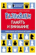 Развиваем память и внимание: шахматная тетрадь для дошкольников