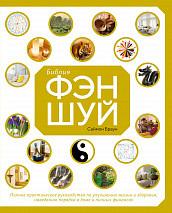 Библия фэн-шуй. Полное практическое руководство по улучшению жизни и здоров