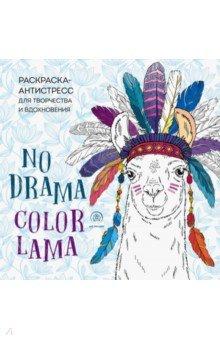 Ламы. NO DRAMA - COLOR LAMA. Раскраска-антистресс для творчества и вдохнове