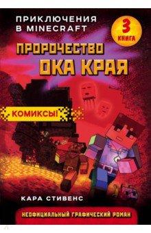 Пророчество ока Края: Книга 3: Комиксы