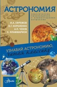 Астрономия. Узнавай астрономию, читая классику. С комментариями ученых