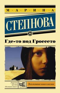 Где-то под Гроссето: Рассказы