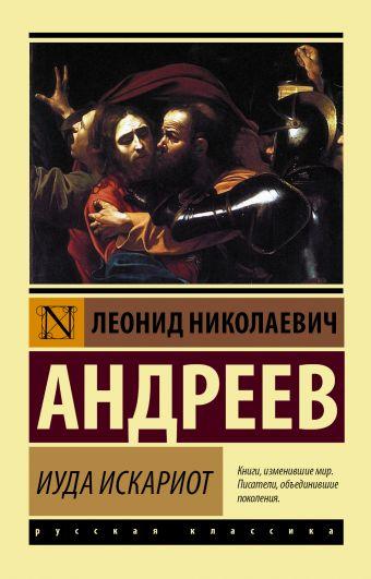Иуда Искариот: Сборник