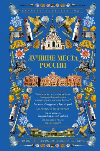 Лучшие места России: Иллюстрированный гид