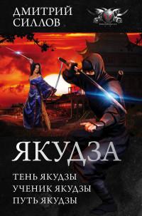 Якудза: Фантастические романы
