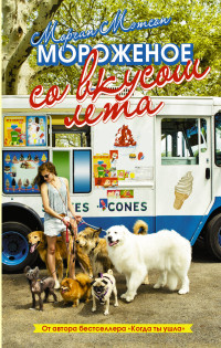Мороженое со вкусом лета: Роман
