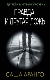 Правда и другая ложь: Роман