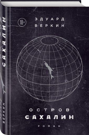 Остров Сахалин: Роман