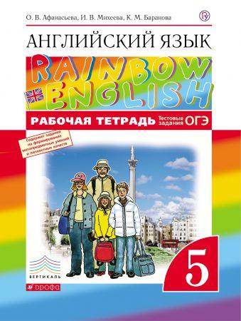Английский язык. 5 кл.: Рабочая тетрадь ФГОС /+977863/