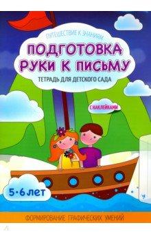 Подготовка руки к письму: Тетрадь для детского сада с наклейками: 5-6 лет