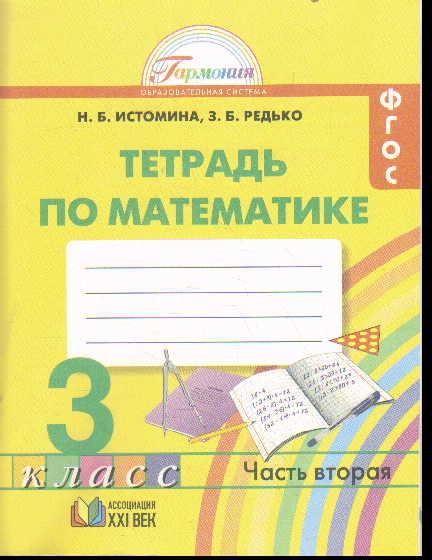 Математика. 3 кл.: Рабочая тетрадь: В 2 ч. Ч.2 (ФГОС) /+913484/