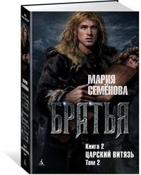 Братья: Книга 2: Царский витязь: Том 2: роман