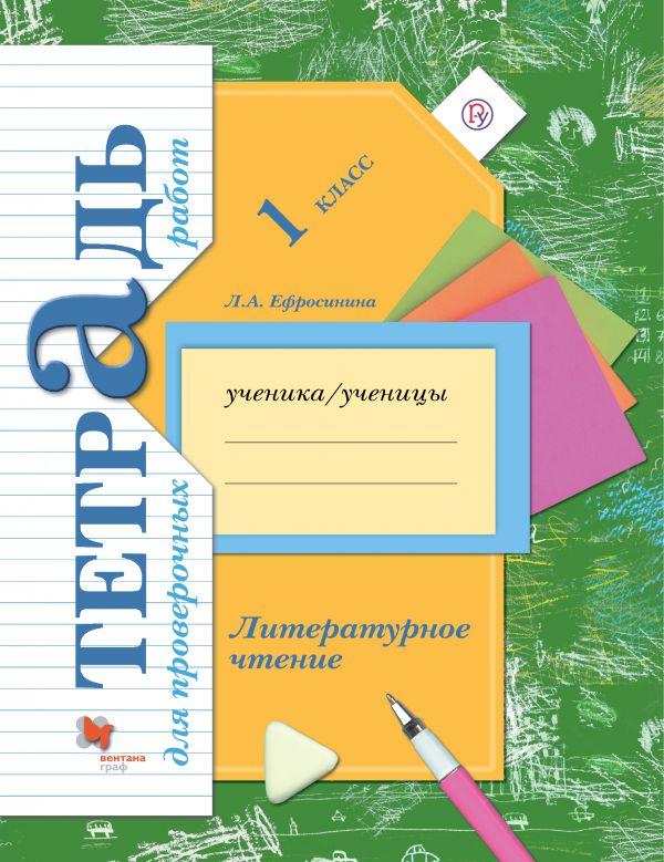 Литературное чтение. 1 кл.: Тетрадь для проверочных работ ФГОС /+846769/