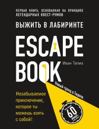 Escape Book: выжить в лабиринте. Первая книга, основанная на принципе леген