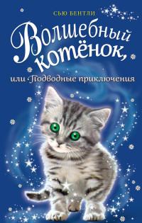 Волшебный котенок, или Подводные приключения