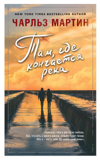 Там, где кончается река: Роман