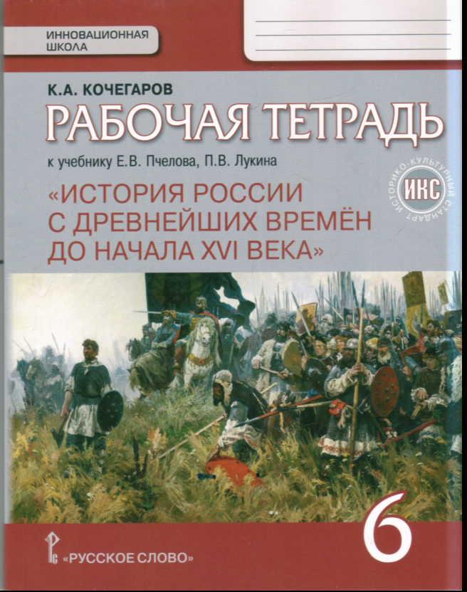 решебник по истории 5 класс тетрадь к учебнику михайловского