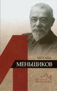 Михаил Меньшиков