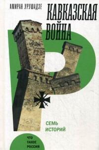 Кавказская война. Семь историй