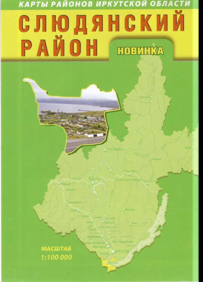 Карта: Слюдянский район: 1:100 000