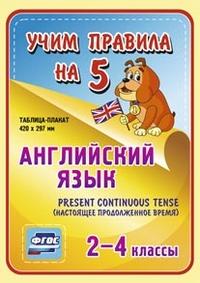Таблица-плакат Английский язык. 2-4 кл.: Настоящее продолженное время ФГОС