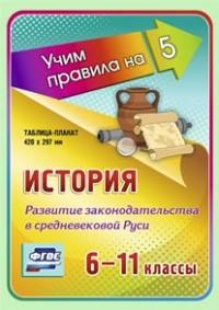 Таблица-плакат История. 6-11 кл.: Развитие законодат. в среднев. Руси ФГОС