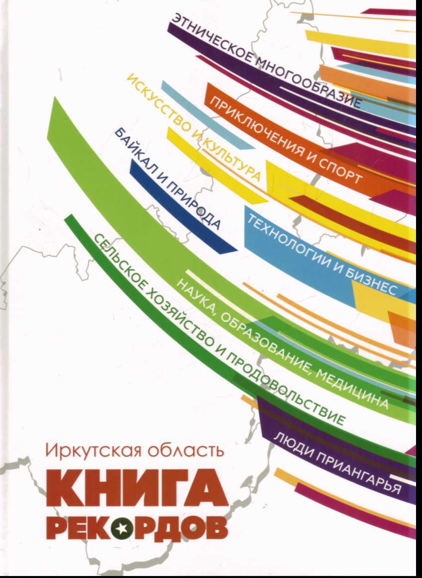 Иркутская область. Книга рекордов - 2018