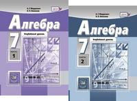 Алгебра. 7 кл.: В 2 ч.: Ч.1: Учебник (углубл); Ч.2: Задачник ФГОС /+879365/