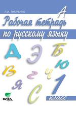 Русский язык. 1 кл.: Рабочая тетрадь ФГОС /+915952/