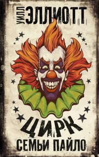 Цирк семьи Пайло: Роман