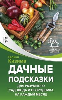 Дачные подсказки для разумного садовода и огородника на каждый месяц