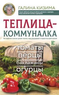 Теплица-коммуналка. Как вырастить высокие урожаи томатов, перца, баклажанов