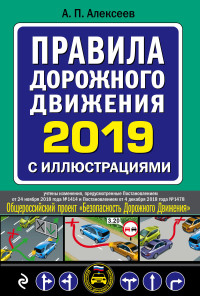 Правила дорожного движения 2019 с иллюстрациями (с посл. изменениями)