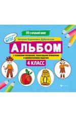 Альбом с техниками рисования, пошаговыми примерами и ком. педагога: 4 класс