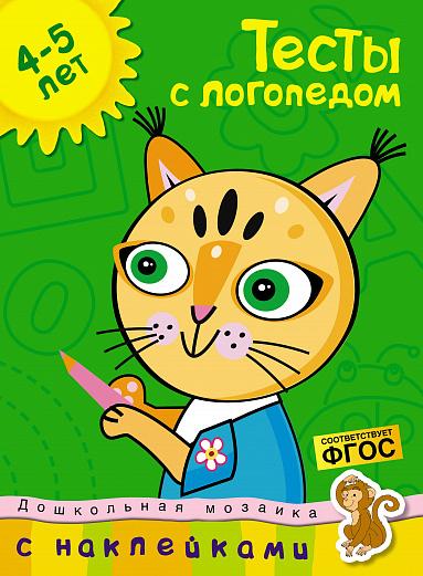 Тесты с логопедом: Для детей 4-5 лет: С наклейками
