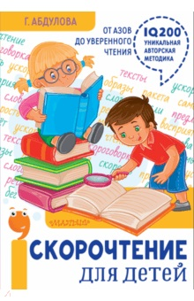 Скорочтение для детей: от азов до уверенного чтения
