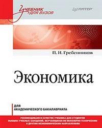 Экономика: Учебник для академического бакалавриата