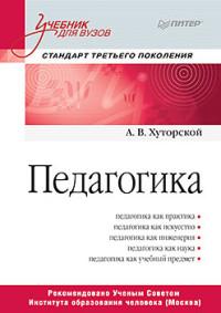 Педагогика: Учебник для вузов