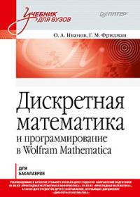 Дискретная математика: Учебник для вузов