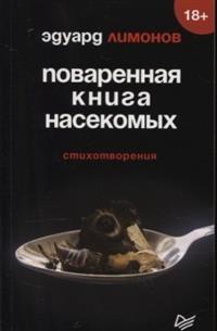Поваренная книга насекомых: Стихотворения