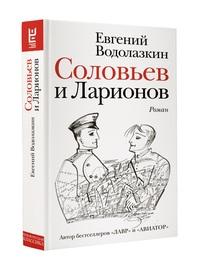 Соловьев и Ларионов: Роман