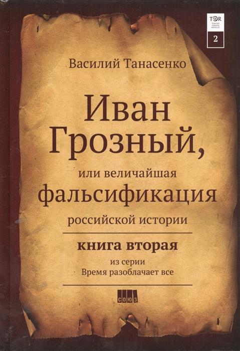 Сокрытая история мира: Кн. 2: Иван Грозный, или величайшая фальсификация ро
