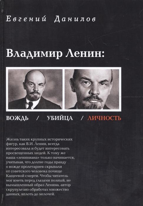Владимир Ленин: вождь, убийца, личность