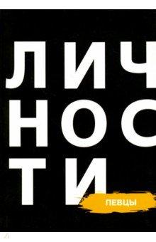 """Сборник """"Певцы"""""""