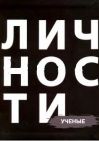 """Сборник """"Ученые"""""""