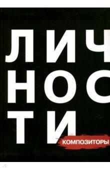 """Сборник """"Композиторы"""""""