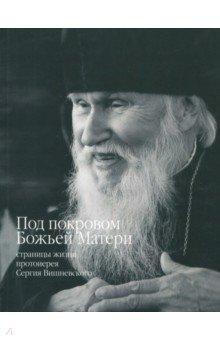 Под покровом Божьей Матери (страницы жизни протоиерея Сергия Вишневского)
