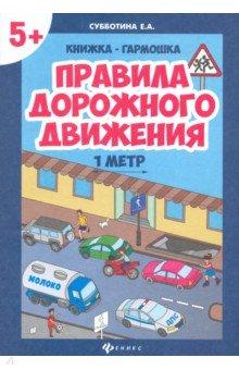 Правила дорожного движения: книжка-гармошка